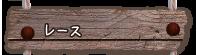 繝ャ繝シ繧ケ